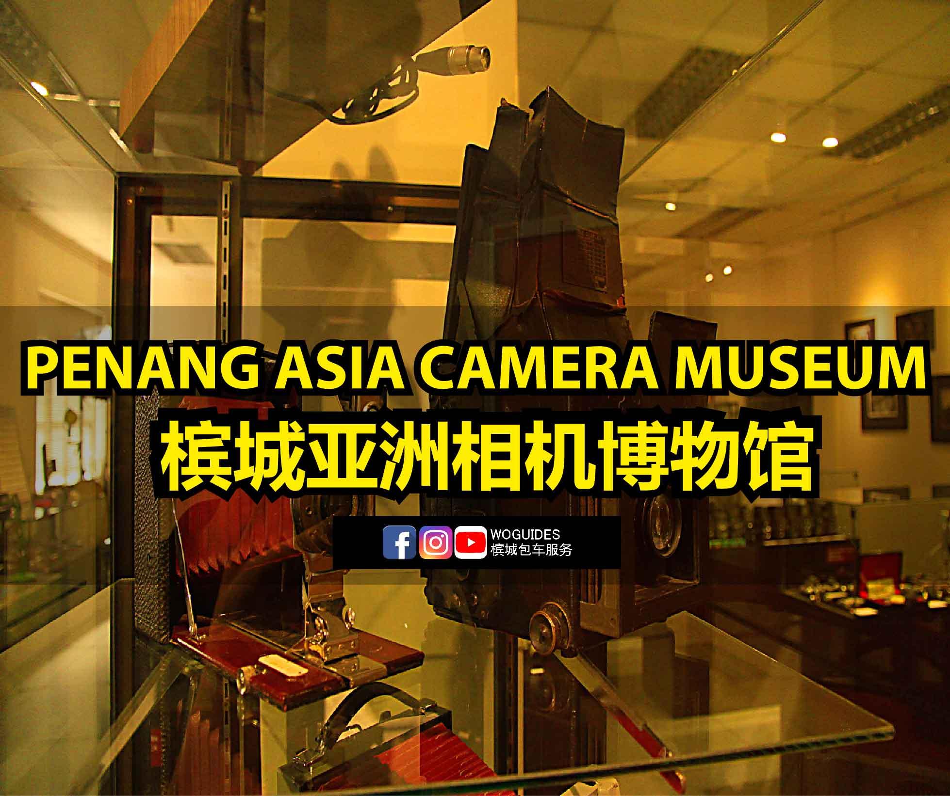 penang van rental - asia camera museum (1)