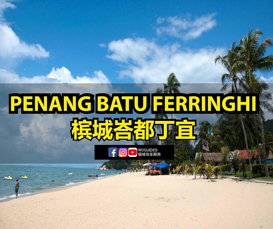 penang van rental - penang batu ferringhi (cover)