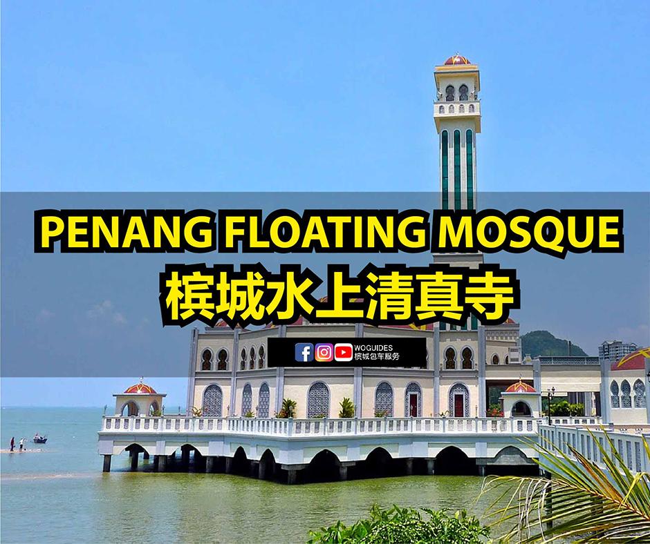 penang van rental - penang floating mosque (cover)