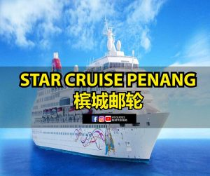 penang-van-rental-star cruise penang (cover)